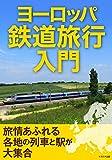 ヨーロッパ鉄道旅行入門