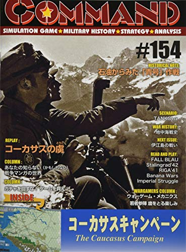 コマンドマガジン Vol.154『コーカサスキャンペーン』(ゲーム付)