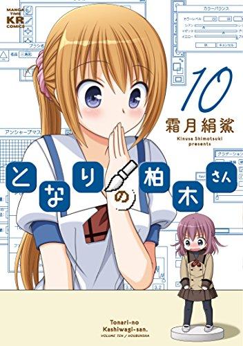 となりの柏木さん (10) (まんがタイムKRコミックス フォワードシリーズ)