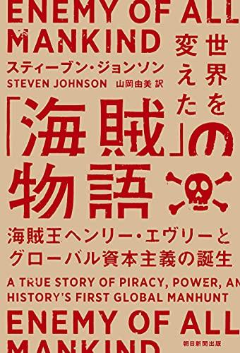 世界を変えた「海賊」の物語 海賊王ヘンリー・エヴリ―とグローバル資本主義の誕生