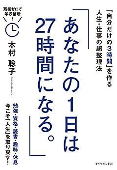 [木村 聡子]のあなたの1日は27時間になる。