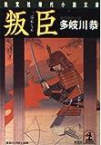 叛臣 (光文社時代小説文庫)