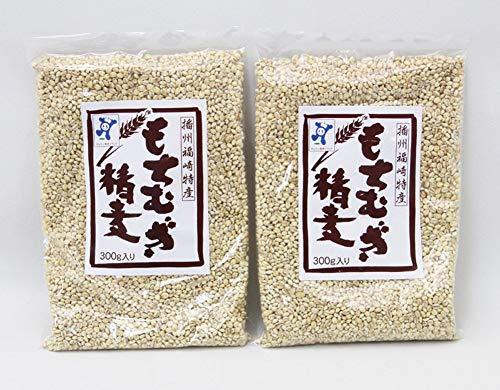 兵庫県 播州 福崎 特産 もちむぎ 精麦 300g×2パックセット 国産 播州 福崎 もち麦100%