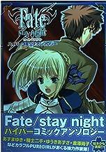 Fate/stay night カラフルコミックスキッズ