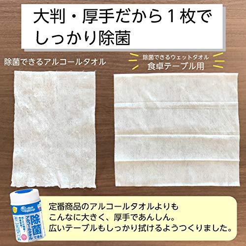 大王製紙 エリエール 除菌できるウェットタオル 食卓テーブル用 袋70枚 [2290]