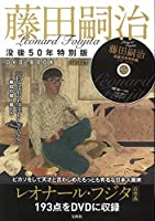 Leonard Foujita 藤田嗣治 没後50年特別版DVD BOOK (宝島社DVD BOOKシリーズ)
