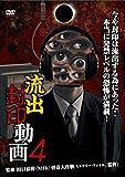 流出封印動画4[MGDS-240][DVD]