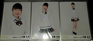 石黒友月 SKE48 2020年 5月 月別 チーム別 ランダム生写真 制服 netshop限定 3種コンプ...