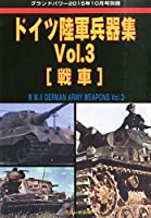 ドイツ陸軍兵器集 vol.3 2015年 10 月号 [雑誌]: グランドパワー 別冊
