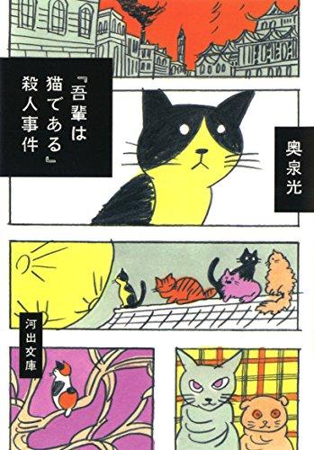 夏目漱石の『吾輩は猫である』の文体を十二分に再現し、飼い主の苦沙弥先生殺害の真相を猫が追うストーリーです。途中からホームズやワトソンという名前の猫も加わり、力を合わせて謎解きに挑みます。