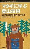マタギに学ぶ登山技術 [ヤマケイ山学選書]