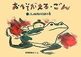 おへそがえる・ごん 3こしぬけとのさまの巻 (福音館創作童話シリーズ)