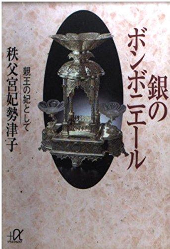 銀のボンボニエール―親王の妃として (講談社プラスアルファ文庫)の詳細を見る