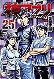 神アプリ  25 (25)