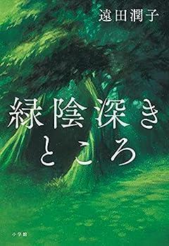 過去にとらわれた男の旅〜遠田潤子『緑陰深きところ』