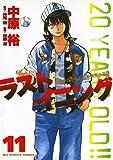 ラストイニング(11) (ビッグコミックス)