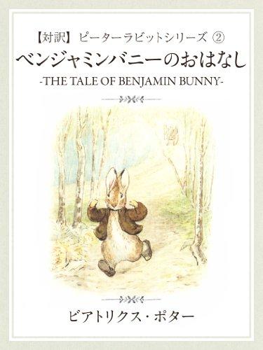【対訳】ピーターラビット ② ベンジャミンバニーのおはなし -THE TALE OF BENJAMIN BUNNY-