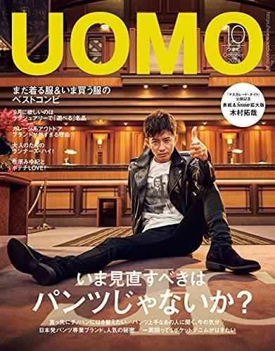 UOMO (ウオモ) 2021年10月号 [雑誌]