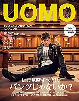 [集英社]のUOMO (ウオモ) 2021年10月号 [雑誌]