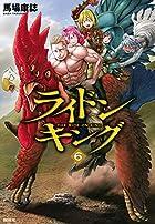 ライドンキング 第06巻