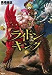 ライドンキング(6) (シリウスKC)