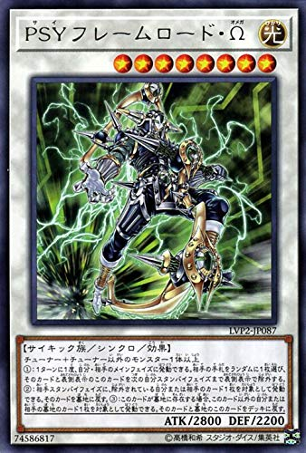 YU-GI-OH! / PSY-Framelord Omega (Rare) / Link VRAINS Pack 2 (LVP2-JP087) / A Japanese Single Individual Card