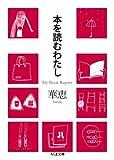 本を読むわたし: My Book Report (ちくま文庫)