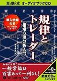 [オーディオブックCD] 規律とトレーダー 相場心理分析入門 (<CD>)