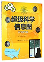 Weather and Climate Through Infographics (Super Science Infographics) (Chinese Edition)