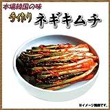 【自家製】 本格手作り! (極上ネギキムチ) 500g 【冷蔵限定】 韓国 食品 おかず お惣菜 おつまみ ごはん 料理 鍋 キムチ