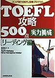 TOEFL攻略500点―実力養成 リーディング編 (スコア別TOEFL攻略プログラム)