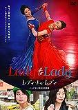 レディ・トゥ・レディ[DVD]