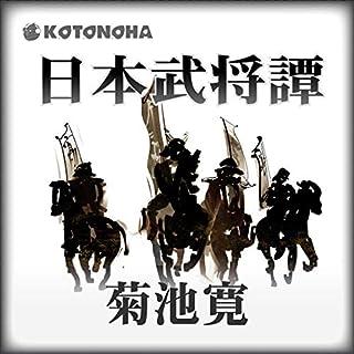 『日本武将譚』のカバーアート