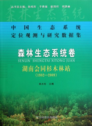 Volumes of Forest Ecosystem--Cunninghamia Lanceolata Foerest in Hunan Huitong(1982-2009)-Data Collections of research and observation of fixed station of Chinese Ecosystem (Chinese Edition)