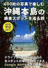 600枚の写真で楽しむ沖縄本島の絶景スポットを巡る旅