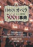 日めくり「オペラ」 366日事典