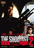 狙撃2 THE SHOOTIST[DVD]