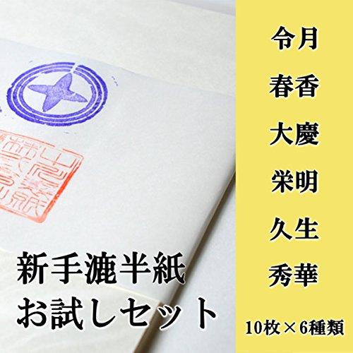 半紙屋e-shop『書道 新手漉き半紙お試しセット 6種×10枚』