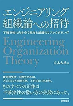 [広木 大地]のエンジニアリング組織論への招待 ~不確実性に向き合う思考と組織のリファクタリング