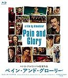 ペイン・アンド・グローリー[Blu-ray/ブルーレイ]