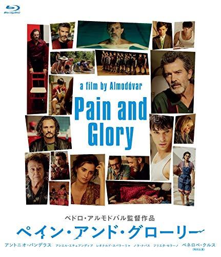 ペイン・アンド・グローリー [Blu-ray]