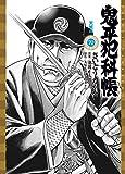 鬼平犯科帳 70 天城峠 (SPコミックスコンパクト)