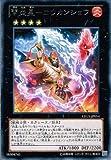 遊戯王 LTGY-JP054-R 《間炎星-コウカンショウ》 Rare