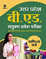UP B.Ed VANIJYA Varg Guide 2019