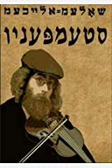 Stempenyu (af yidish) (Yiddish Edition) Paperback