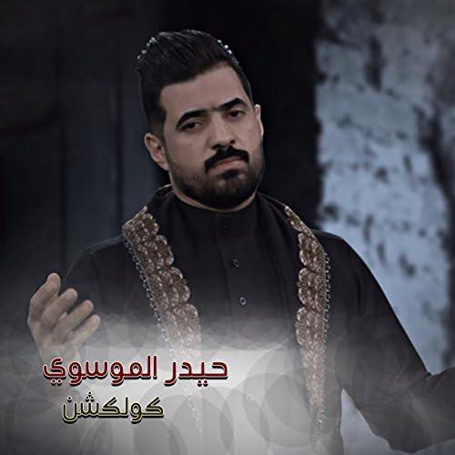 Haider El Mawsawy