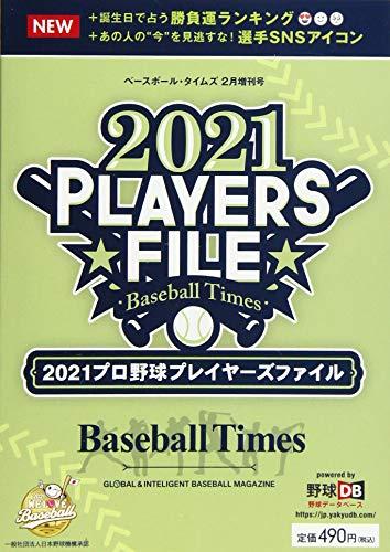 2021 プロ野球プレイヤーズファイル