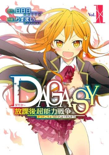 DAGASY 放課後超能力戦争(1) (ガンガンコミックスONLINE)