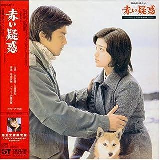 「赤い疑惑」オリジナル・サウンドトラック