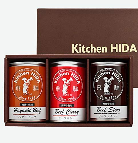 キッチン飛騨 飛弾牛使用(カレー・ビーフシチュー・ハヤシビーフ)缶詰(3種類各1個)セット